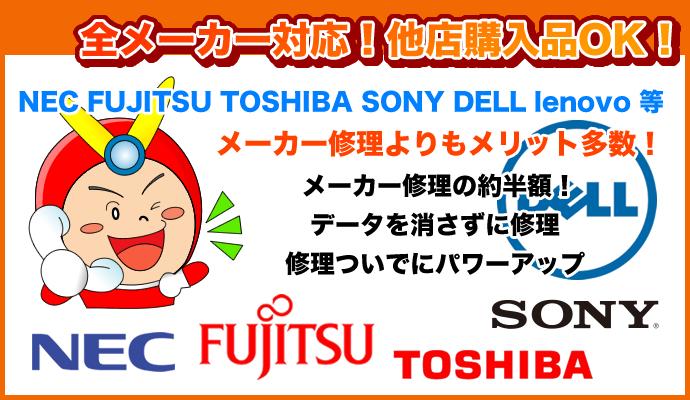全メーカー対応!自作機もOK!NEC FUJITSU TOSHIBA SONY DELL lenovo等メーカー修理よりもメリット多数!メーカー修理の約半額!データを消さずに修理 修理ついでにパワーアップ当日