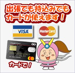 お支払いにクレジットカードが使えます!